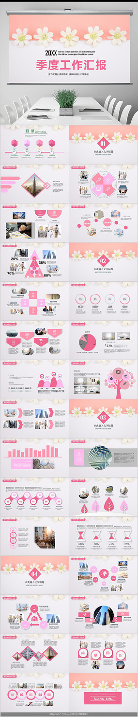 粉色季度工作汇报PPT模板