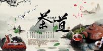 高端中国风茶道背景