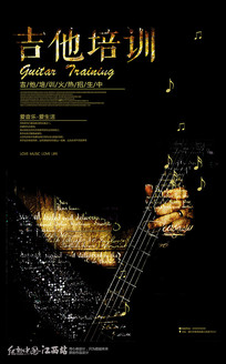 黑色简约吉他培训招生海报设计