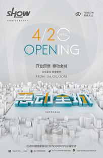 惠动全城开业海报模版