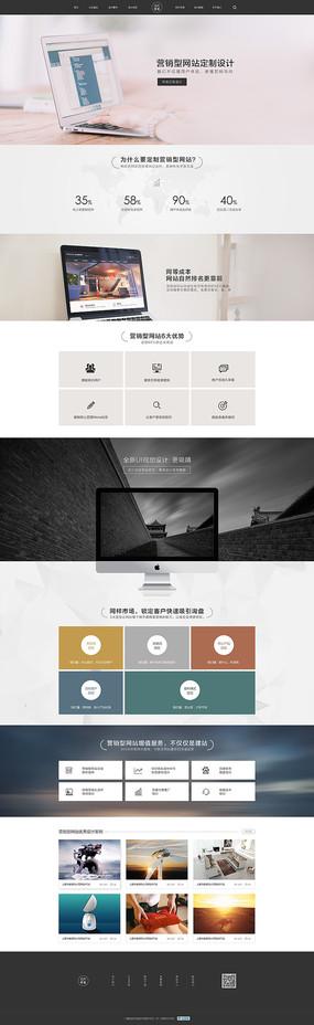 互联网科技公司大气网页设计