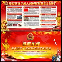 建军节91周年宣传展板