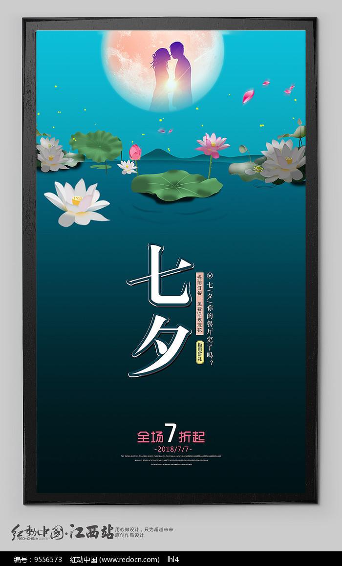简约七夕节海报图片