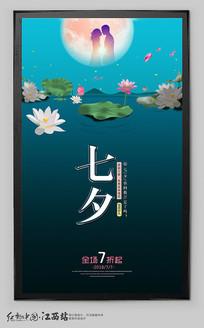 简约七夕节海报