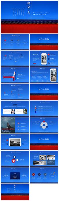 简约新中式工作教学企业模板