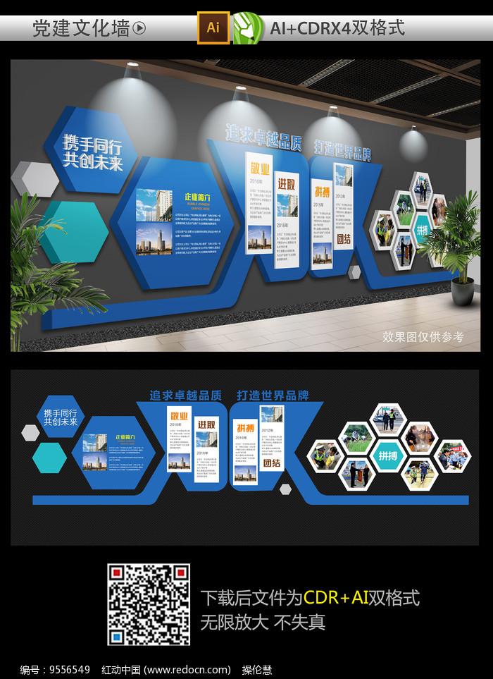 经典大气企业文化墙设计