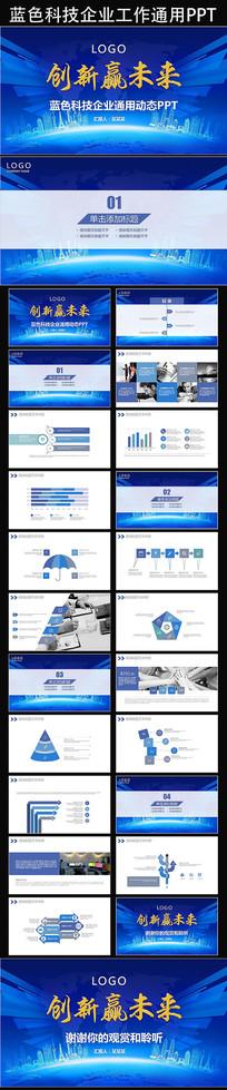 蓝色科技企业工作总结PPT