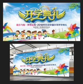 海报设计 开学迎新海报背景设计  开学典礼活动舞台背景 幼儿园开学