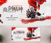 亮剑精神八一建军节海报设计