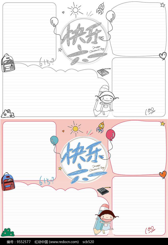 六一儿童节涂色线描手抄报模板