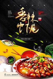龙虾美食香辣虾尾海报