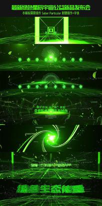 绿色生态启动仪式AE模板