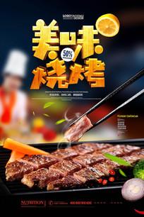 美味烧烤烤肉美食宣传海报