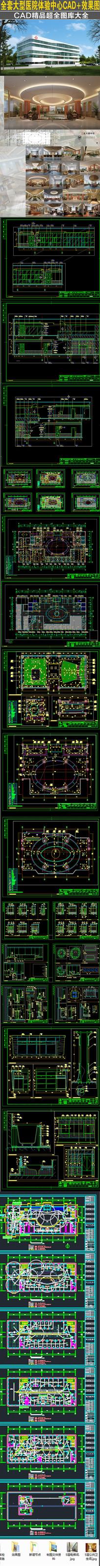 全套市医院体检中心CAD