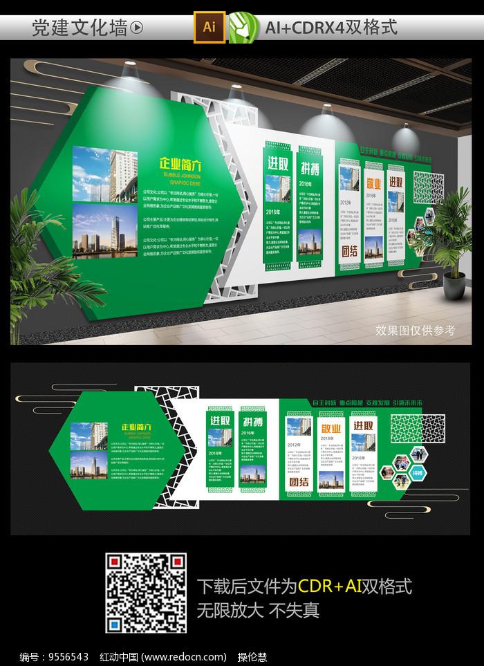 时尚大气绿色企业文化墙设计图片