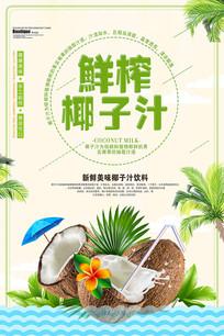 时尚大气椰子汁夏季饮品海报