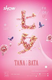 时尚七夕情人节海报模版