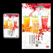 水彩清新鲜榨果汁海报