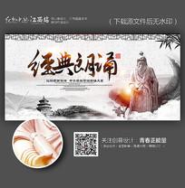 水墨中国风经典朗诵活动海报