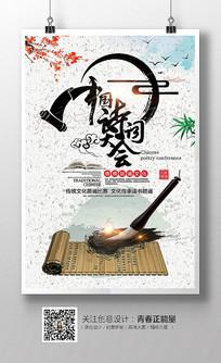 水墨中国风中国诗词大会背景