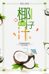 夏季椰子汁甜品饮料海报