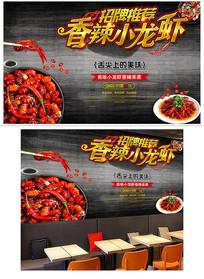 香辣小龙虾餐厅背景墙