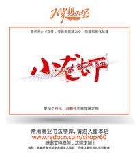 小龙虾书法字