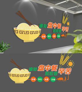 校园食堂节约粮食文化墙