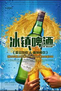 夏日狂欢啤酒海报