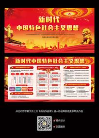 新时代中国特色社会主义思展板