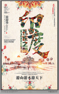 印度旅游海报