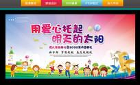 幼儿园开学背景板