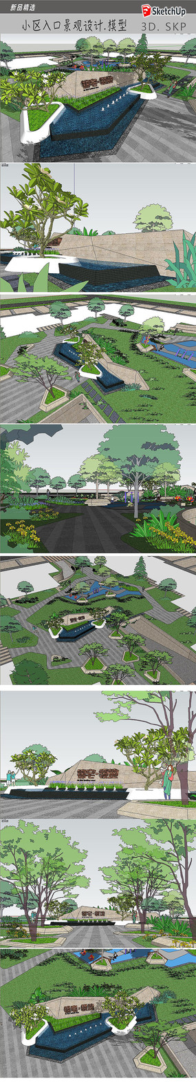 园林景观设计SU模型