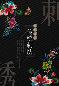 中国风刺绣传统特色海报设计