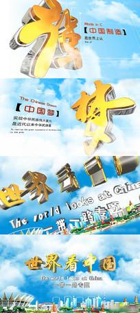中国梦一带一路片头AE模板