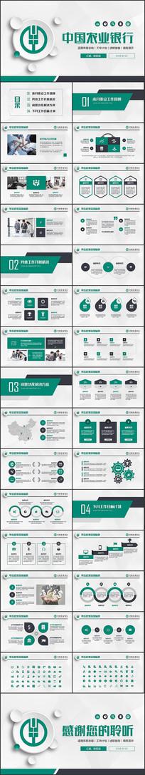 中国农业银行商务总结计划PPT