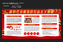 中国特色社会主义思想展板设计