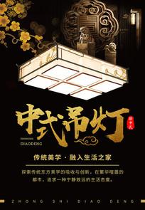 中式吊灯传统灯饰海报设计