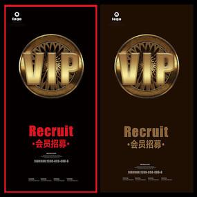 尊贵VIP会员招募海报