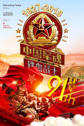 91周年建军节海报