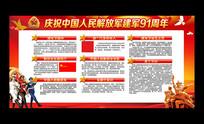 八一建军节宣传栏