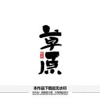 草原矢量书法字体