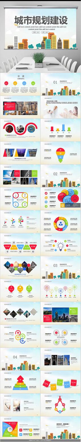 城市规划建设PPT模板