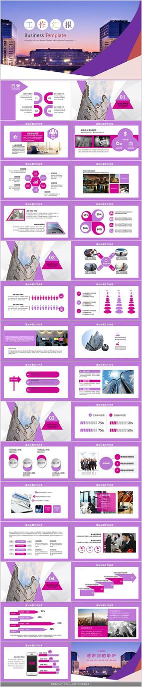 公司企业工作总结PPT模板