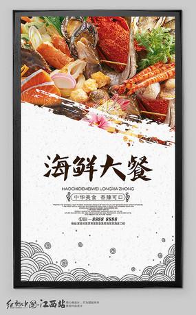 海鲜大餐促销海报