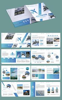 航空公司宣传画册模板