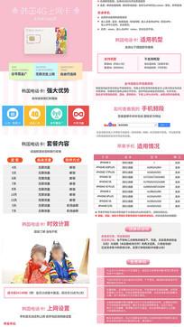 韩国旅游电话卡详情模板