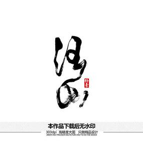 河山矢量书法字体