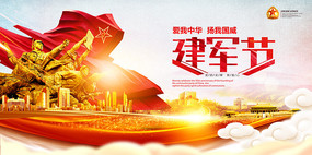 红色建军节背景布 PSD