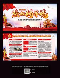 建军91周年八一建军节宣传栏